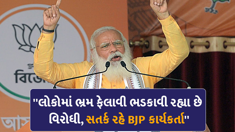 Bjp foundation day pm narendra modi speech jp nadda amit shah message
