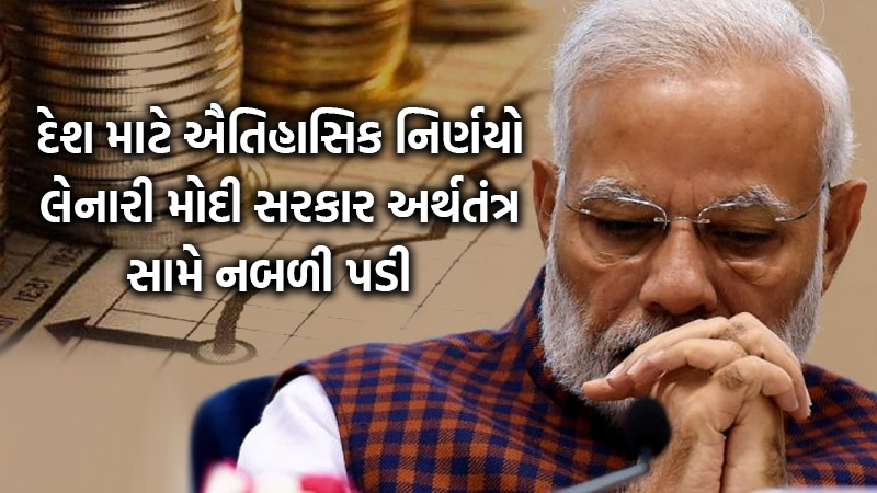 Modi government 100 days second economic slowdown recession