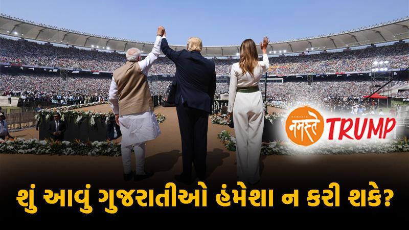 PM Modi Donald Trump Namaste Trump programme motera stadium Ahmedabad Gujarat India US