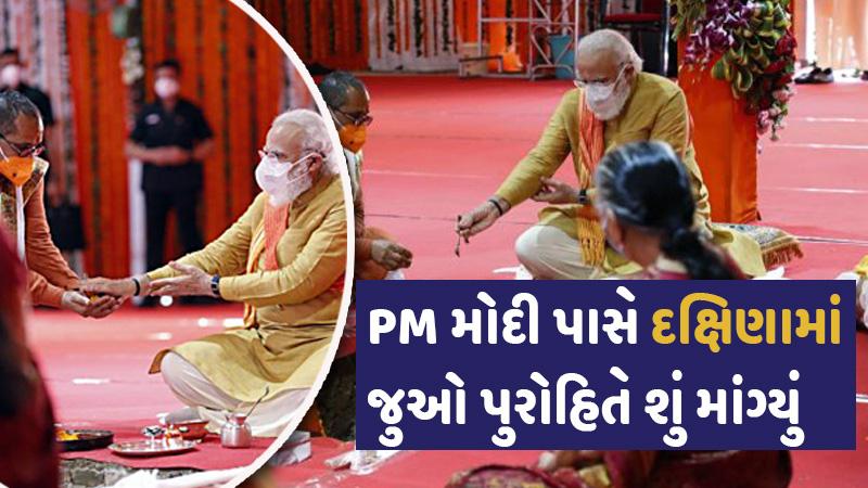 Ayodhya Ram Mandir Bhoomi Poojan : purohi asked for daxina to pm modi