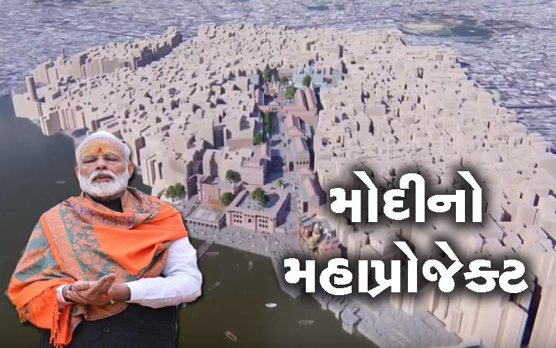 PM Modi's Dream Project Vishwanath Temple Corridor in Varanasi
