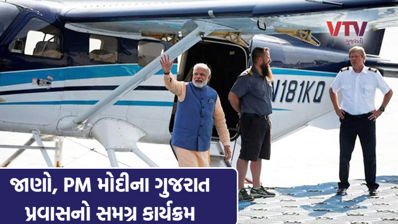 PM Modi visit two day gujarat visit today