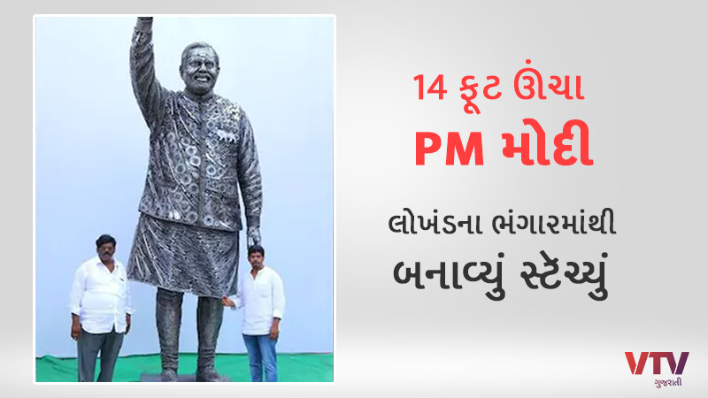 father son duo in gutur made 14 feet tall statue of pm modi from iron