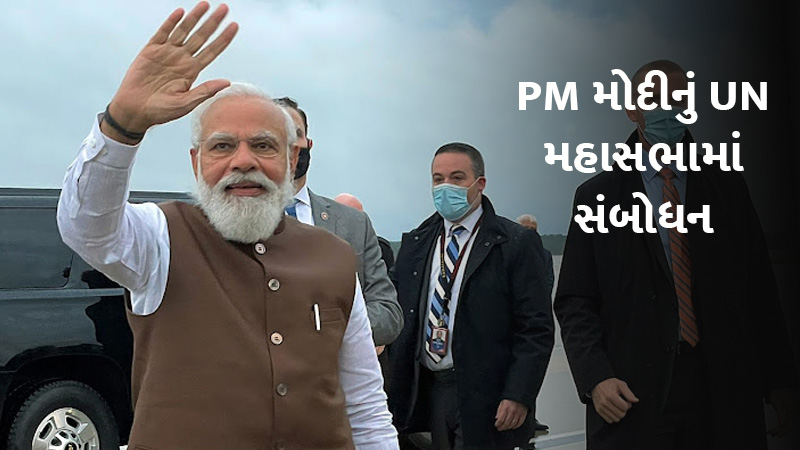 PM Modi's address to the UN General Assembly