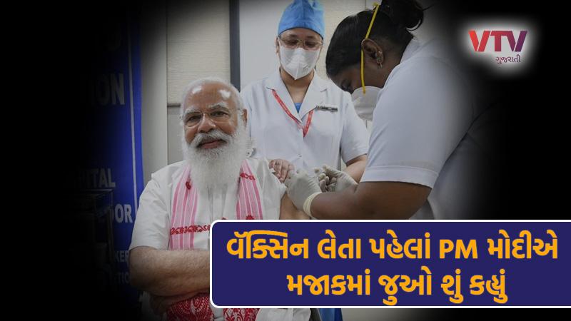 pm modi said to the nurse niveda use thick needle for vaccination