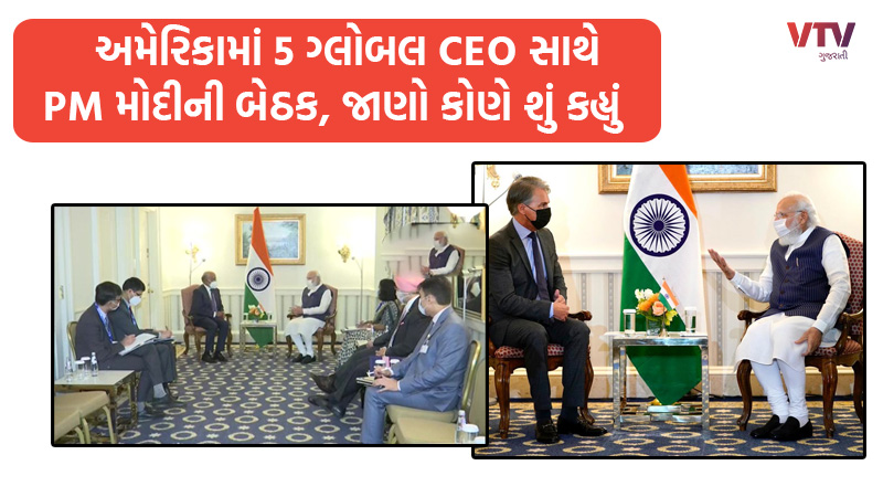 PM Modi's big meeting with 5 US CEOs, find out who spoke after the meeting