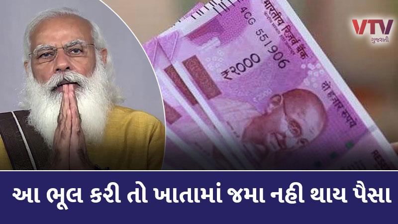 know about PM kisan sanman nidhi yojana