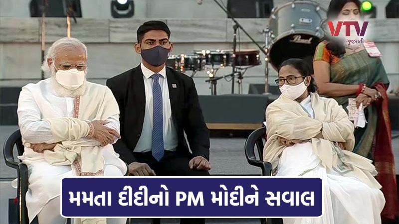 CM Mamta asking to PM  MODI regarding free vaccination in bengal