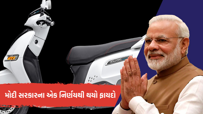a decision of the Modi government, this scooter became cheaper by 11 thousand rupees