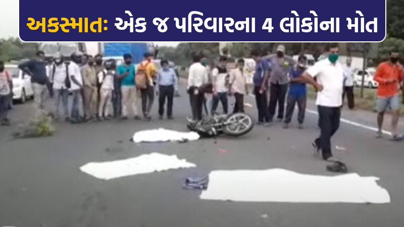 Four family members death accident valsad highway