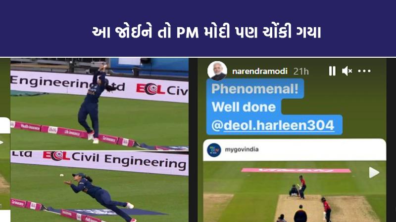 narendra modi praises harleen deol on her brilliant catch