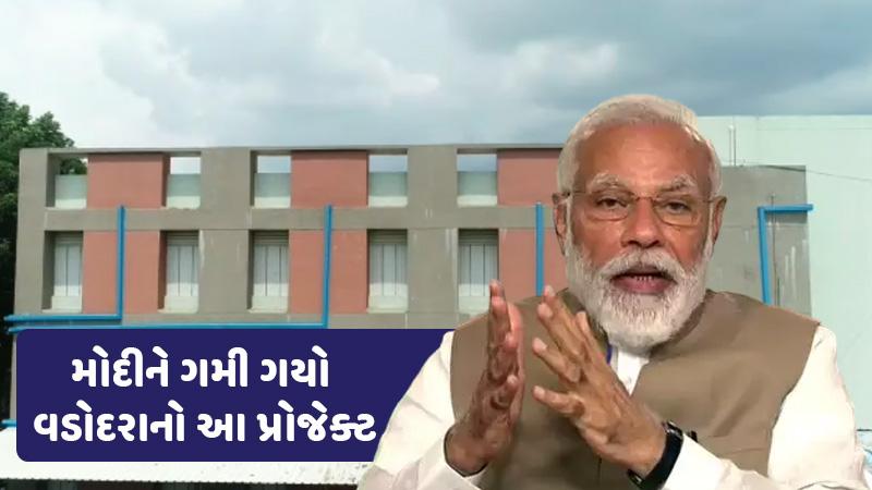 Vadodara Government schools varsha jal nidhi project gujarat pm modi man ki baat