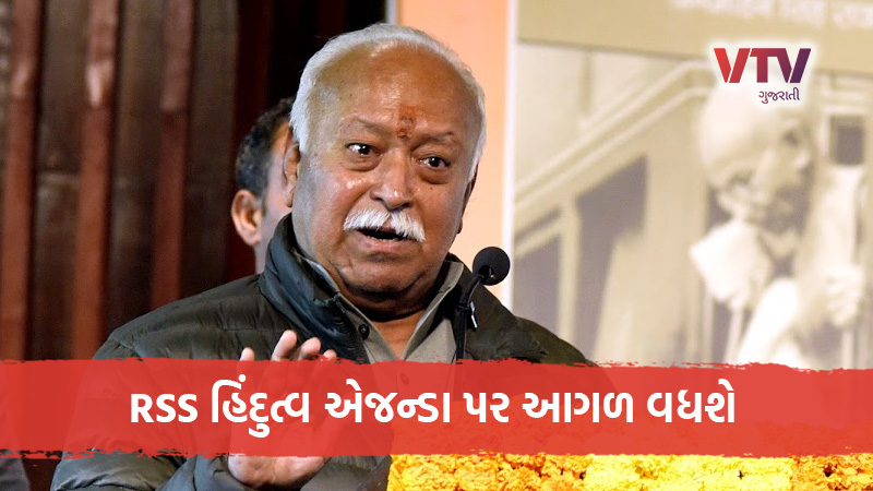 RSS Chief Mohan Bhagwat Opposesnationalism