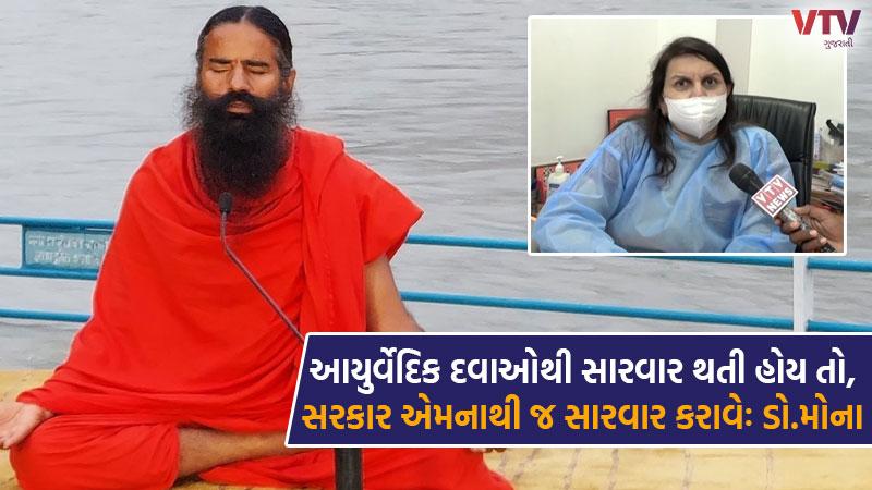 Ahmedabad Doctors Association angry over statement of yoga guru Baba Ramdev
