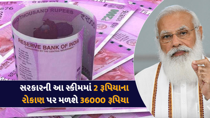 Get Rs 36000 pension by paying Rs 2 in government scheme
