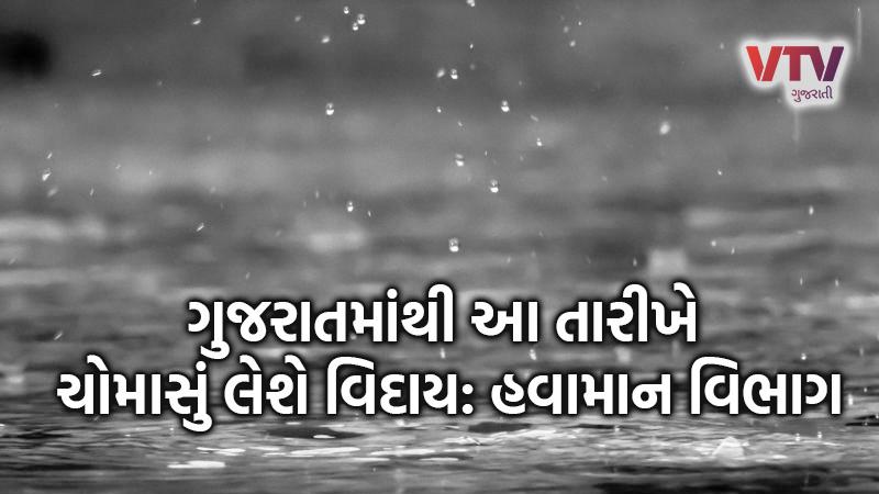 Monsoon 2020 finish meteorology department
