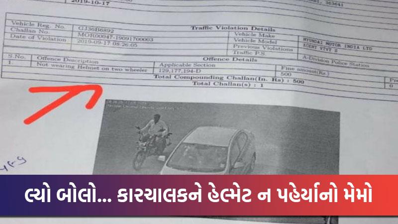 Morbi traffic police send e memo to car driver for not wearing helmet