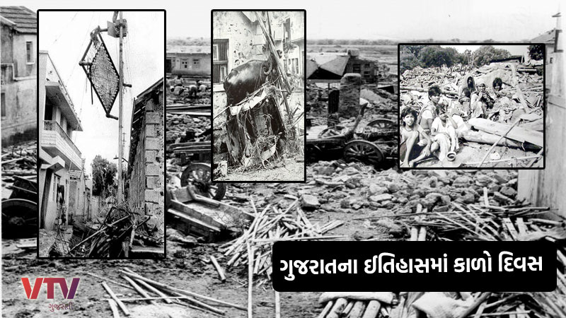 morbi machchhu dam Water disaster before 41 years ago thousand people daed in accident