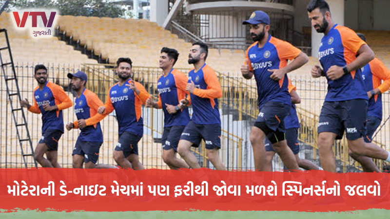 team indias spinners will show their magic again in the day night test in motera