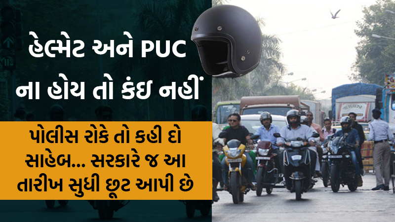 Traffic rules for Helmet and PUC date increase in Gujarat