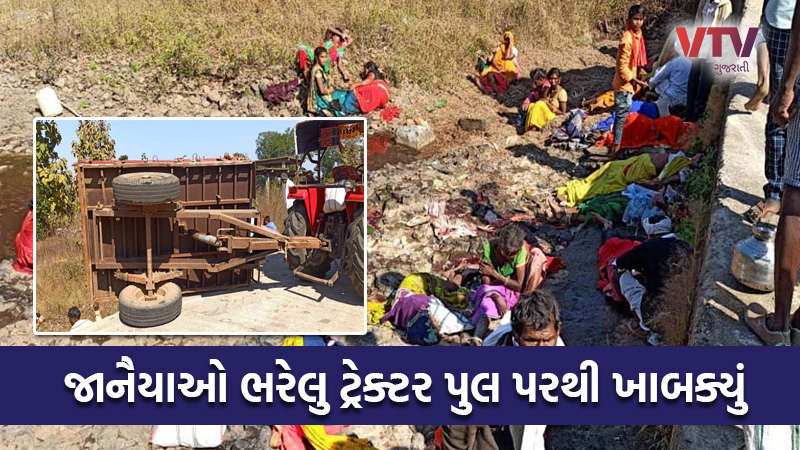 Many died including groom in khandwa accident and several injured madhya pradesh