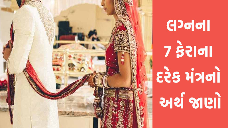 7 vows of marriage meaning and importance