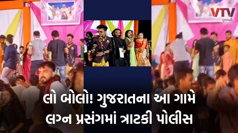Gujarat marrige kajal mehariya music party police complain