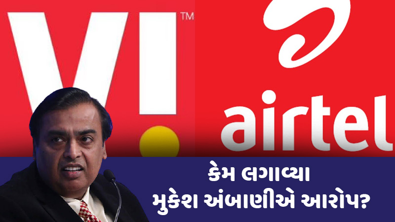 JIO makes serious allegations against Airtel and Vodafone