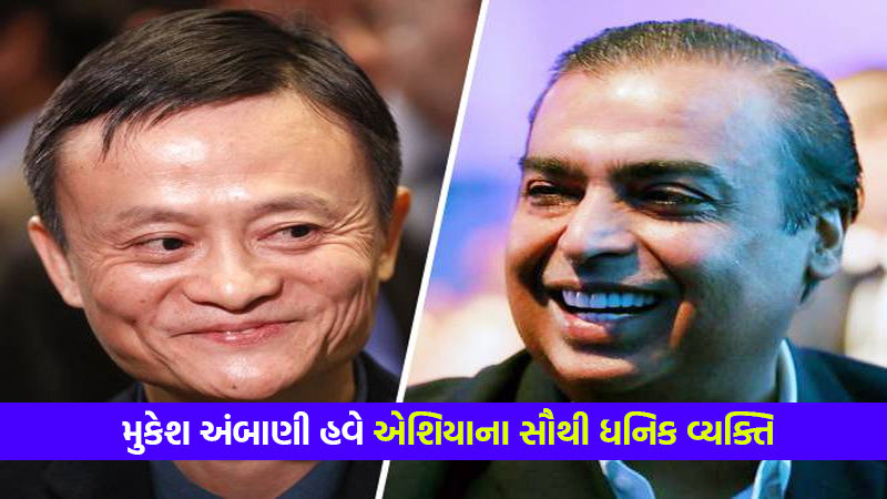 Mukesh Ambani beats jack ma to become asias richest man after facebook jio deal