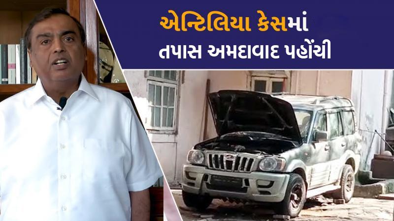 mukesh ambani antilia case maharashtra ats police inquiry in Ahmedabad