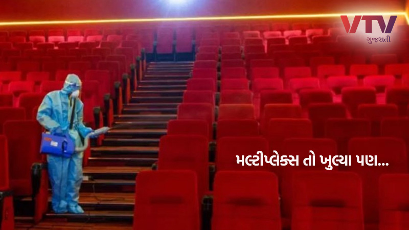 multiplex open after lockdown but audience can not come