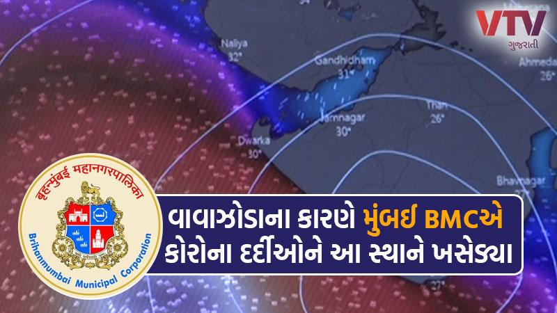 tauktae cyclone news gujarati And Mumbai BMC Corona patients moved