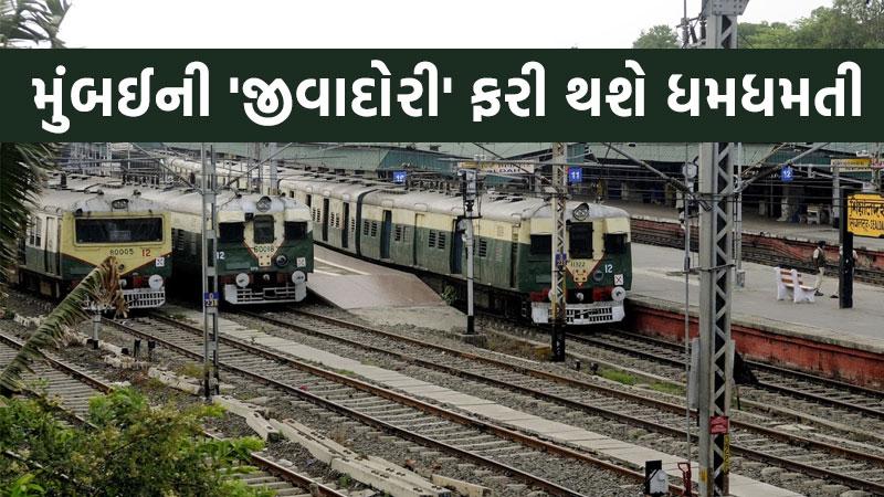 Mumbai local train likely to start from next week