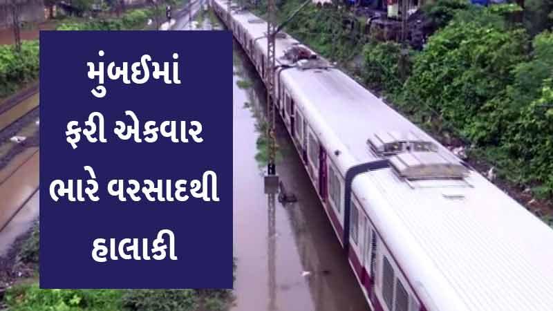 Heavy Rainfall Predicted For Mumbai Over Next 2 Days