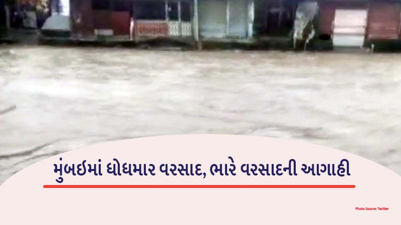 mumbai goa heavy rain alert