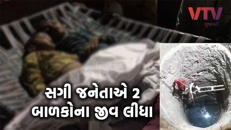 Gujarat panchmahal mother killed 2 children