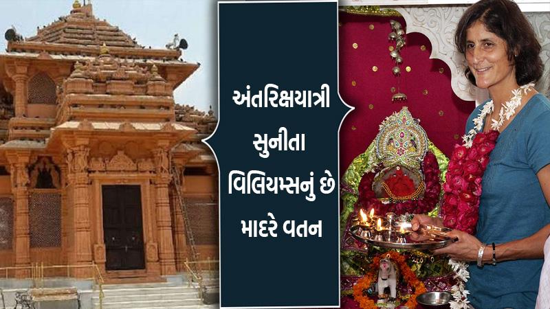 Gujarat muslim devi mandir in kadi astronaut sunita williams village