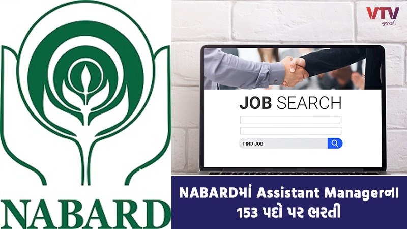NABARD Assistant Manager Recruitment 2021