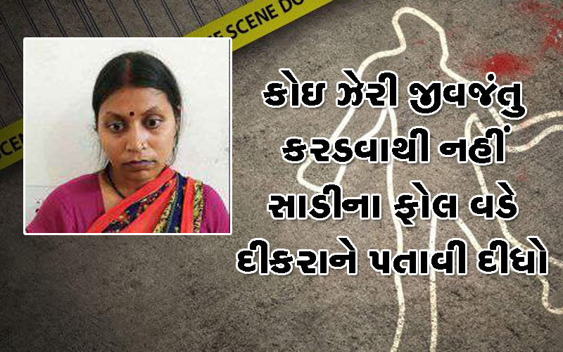 mother killed her son in naliya kutch murder