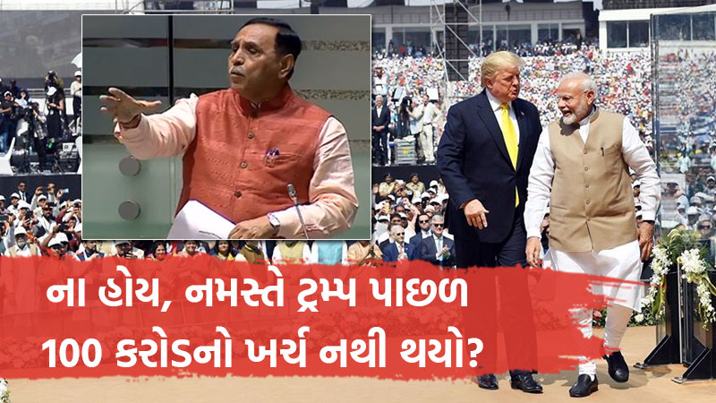 Namaste Trump program cost gujarat Assembly CM rupani