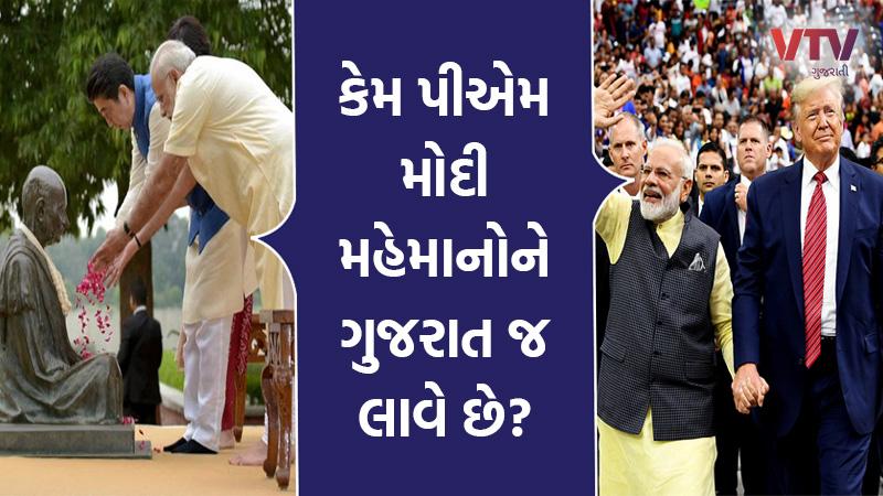 why Pm modi invites Donald trump and other leader in Gujarat