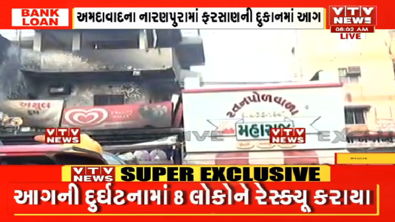 Ahmedabad naranpura shop fire