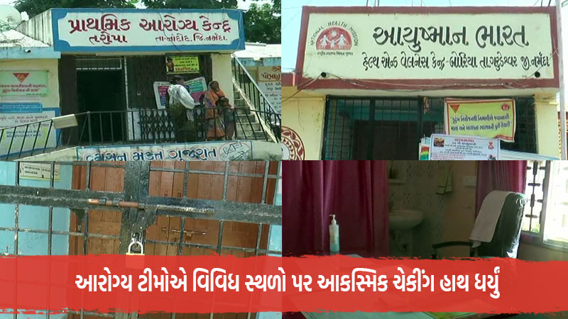 narmada district health team surprice checking in hospital