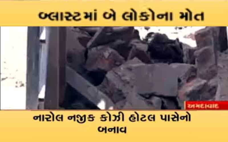 Ahmadabad narol  Cylinder blast two death