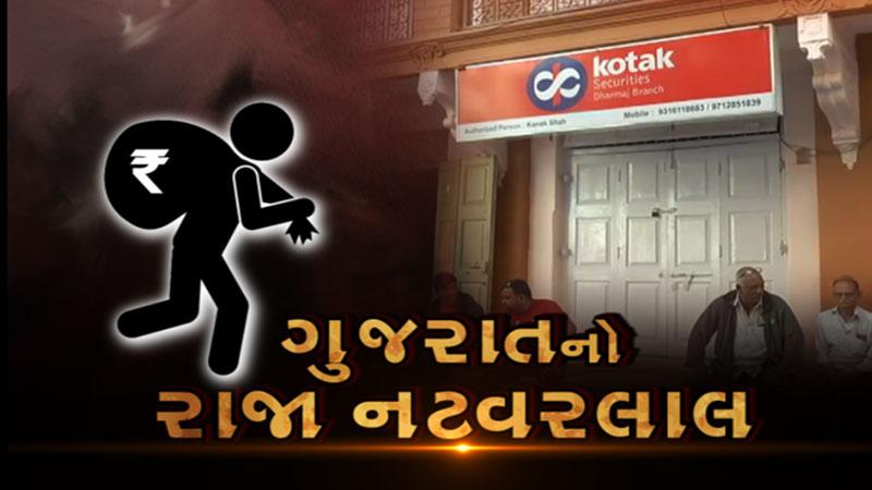 Gujarats Richest Village Dharmaj bogas kotak mahindra bank