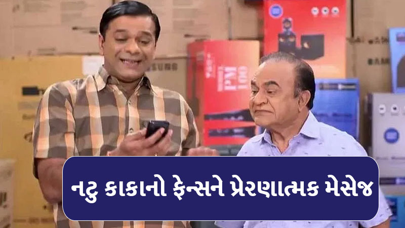 ghanshyam nayak gave special message to fans