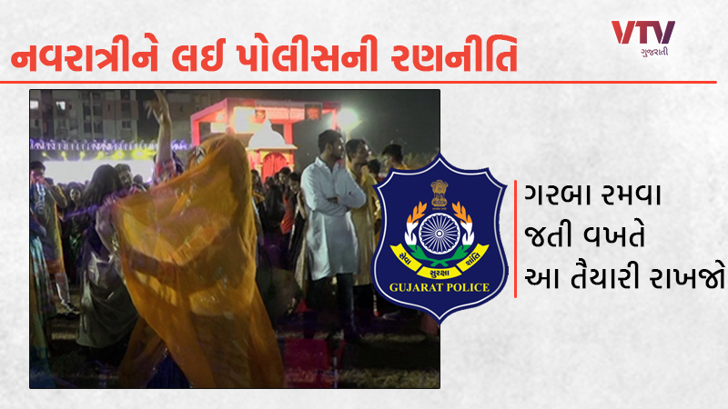 Gujarat Police issues Corona guideline for Navratri planning, both doses of vaccine mandatory