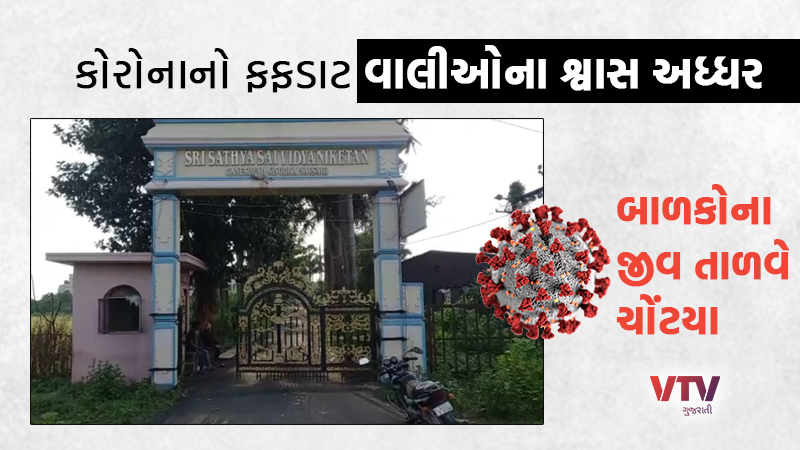 2 students of Satyasai School in Navsari tested covid positive