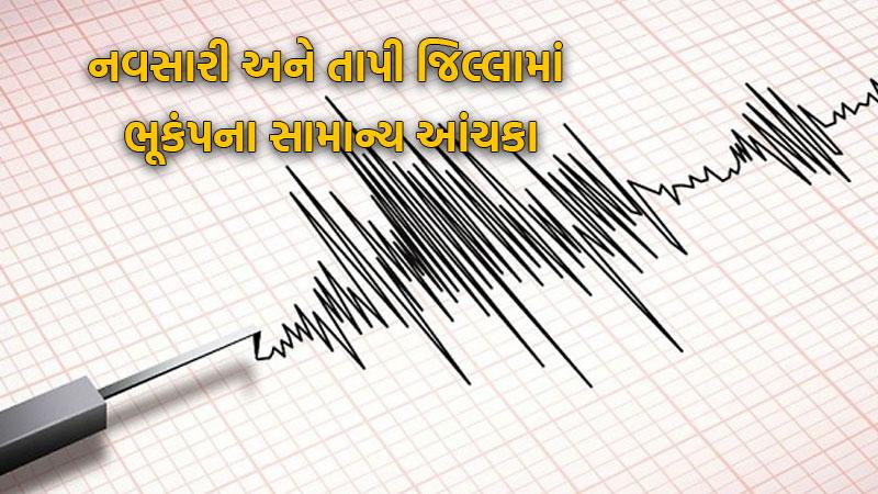 2.8 magnitude earthquake in Navsari and Tapi district