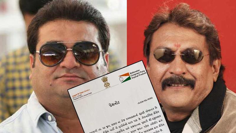 Rajya Sabha elections NCP president MLA Kandhal Jadeja Gujarat politics